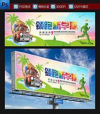 领跑新学期校园文化建设开学季宣传海报