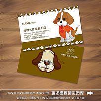 萌宠狗狗名片设计模板