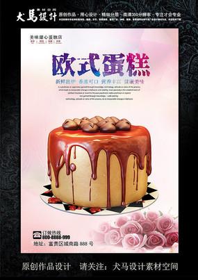 欧式蛋糕西点甜点海报设计模板