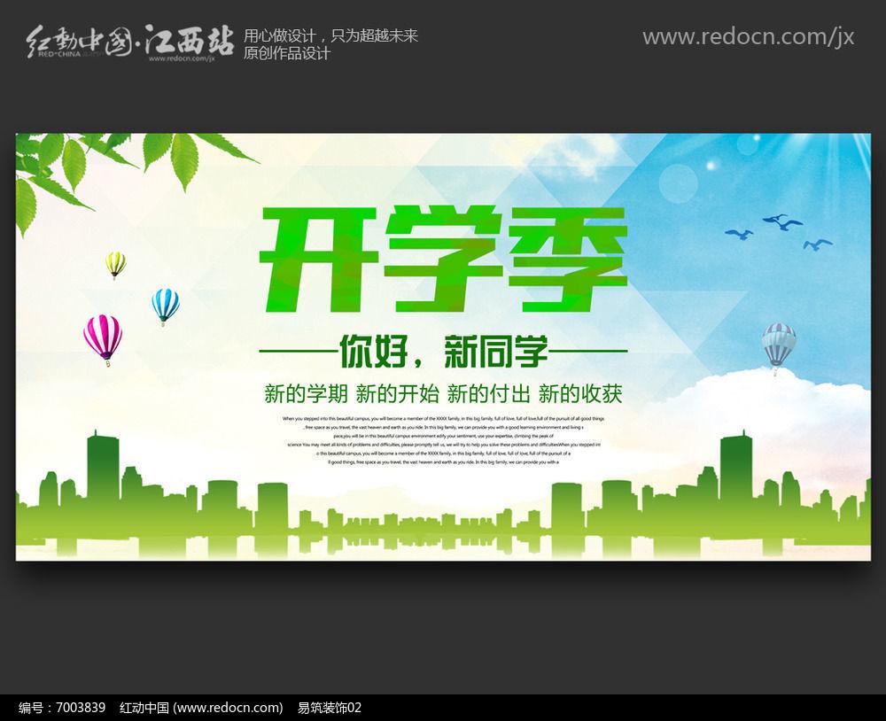 清新大学开学季欢迎新同学海报设计图片