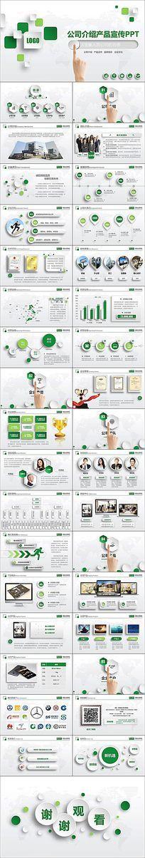清新绿色公司介绍产品宣传PPT模板 pptx
