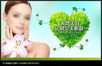 清新美容护肤海报设计