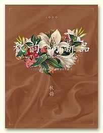 秋韵尚新品促销海报