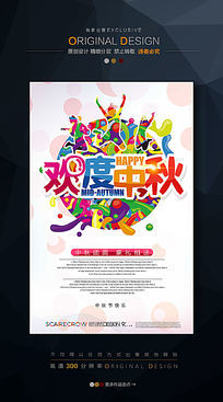 商场中秋节庆祝海报