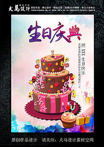 生日庆典生日宴会海报设计