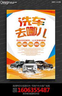 时尚创意洗车去哪儿宣传海报设计