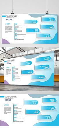 时尚蓝色简洁企业文化形象展板素材