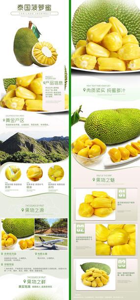 手机APP平台素材泰国菠萝蜜详情页设计 PSD