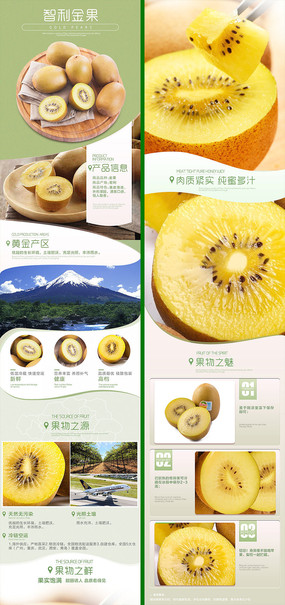 水果详情页设计 PSD