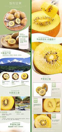 水果详情页设计