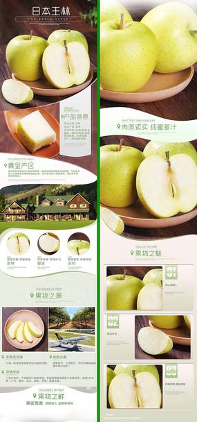 手机端app平台素材日本王林苹果详情页设计 PSD