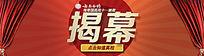 双十一揭幕投影字电影氛围banner