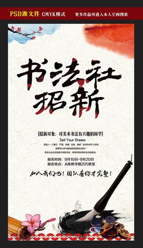 书法社招新宣传海报设计