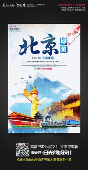 水彩风北京旅游宣传海报设计