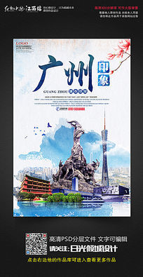 水彩风广东广州旅游宣传海报设计