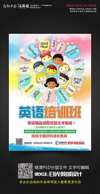 水彩风少儿英语培训班招生宣传海报设计