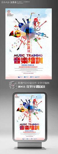 水彩风音乐培训班招生宣传海报设计