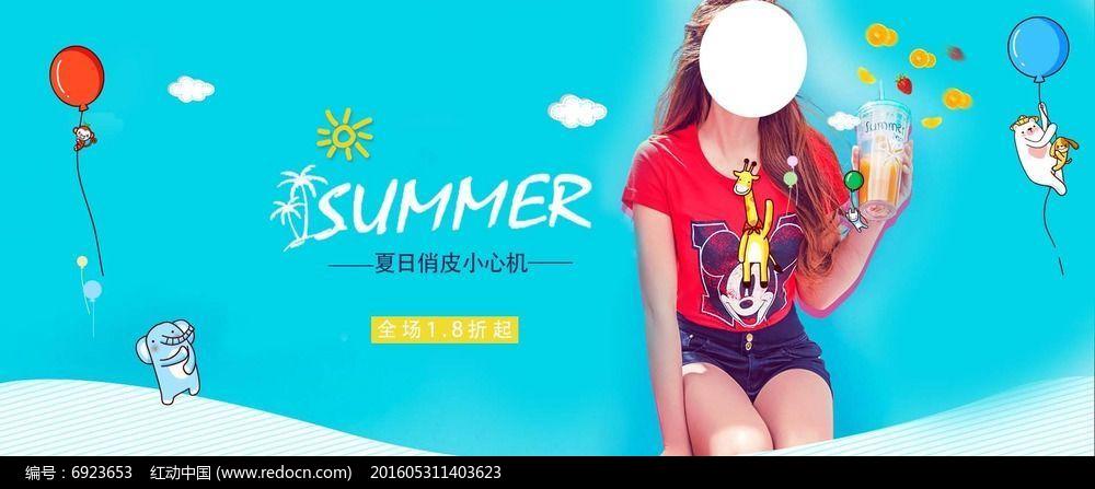 淘宝时尚卡通女士T恤促销海报图片