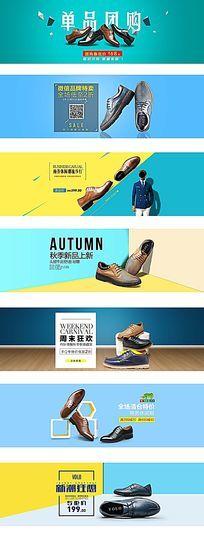 淘宝天猫男士鞋子促销海报