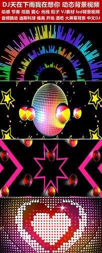 天在下雨我在想你中文DJ视频素材音乐舞曲led大屏幕动态背景