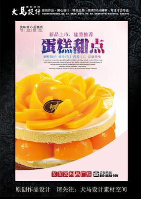 唯美蛋糕甜点海报设计模板