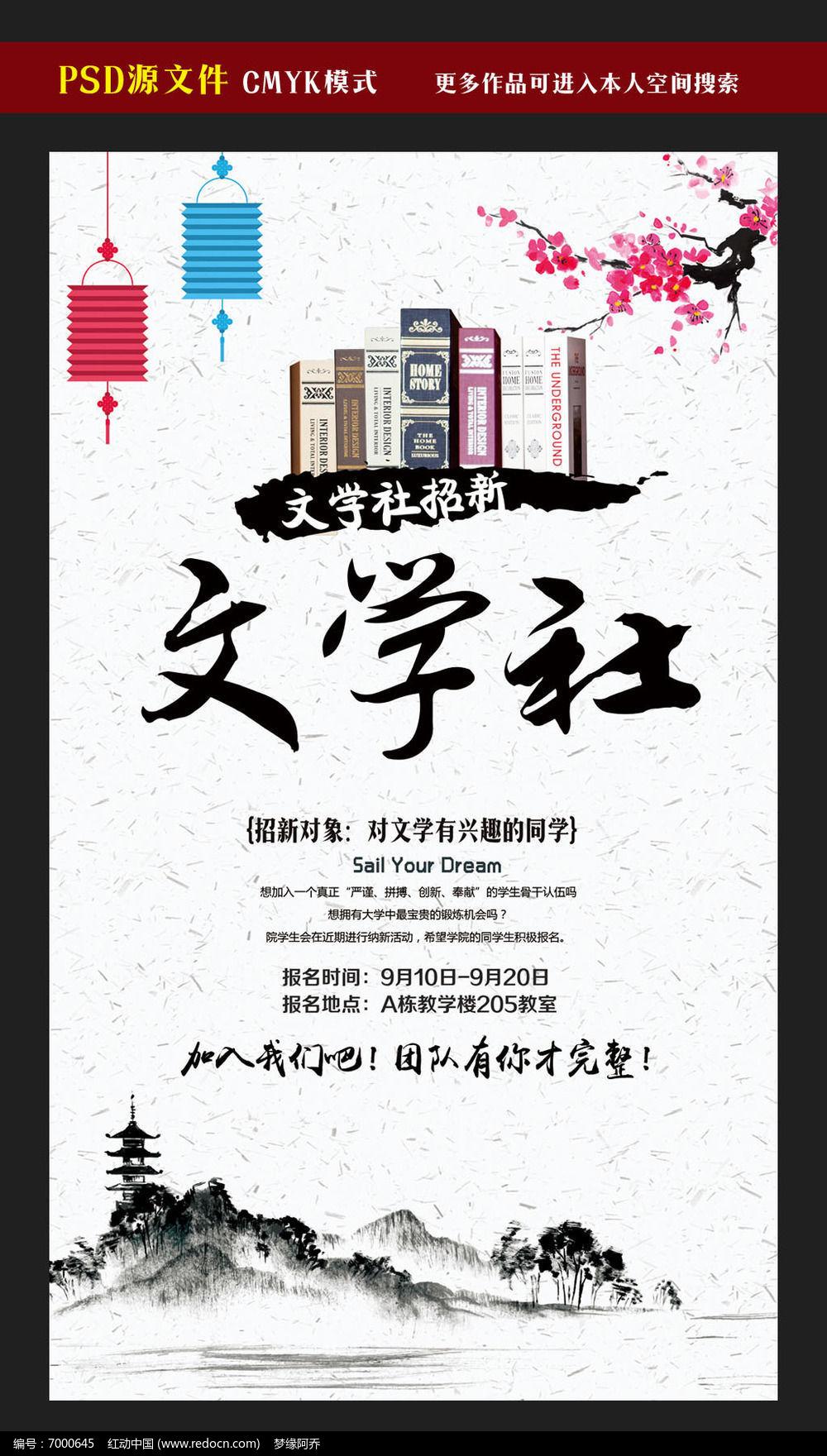 校园文学社招新海报模板