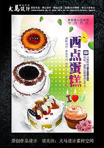 西点蛋糕宣传海报设计
