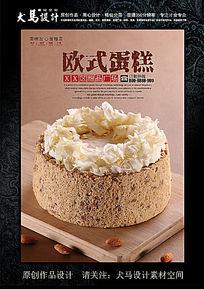 西点欧式蛋糕店宣传海报设计