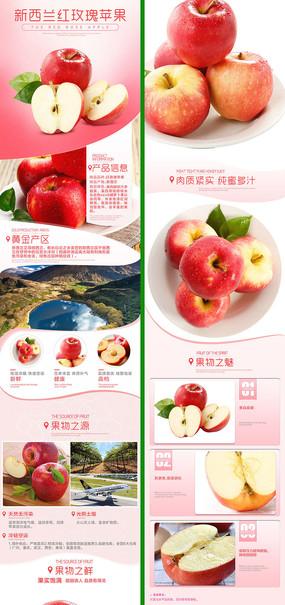 新西兰红玫瑰苹果水果详情页描述psd模板下载 PSD
