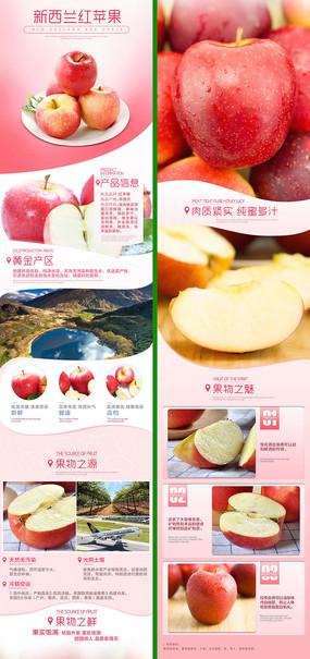 新西兰红苹果水果详情页描述psd模板下载 PSD