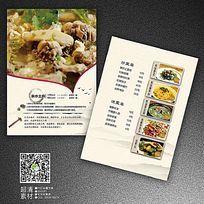 中国风水墨泉水土鸡促销宣传单