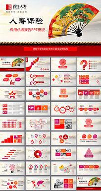 中国风中国人寿报告理财产品ppt模板