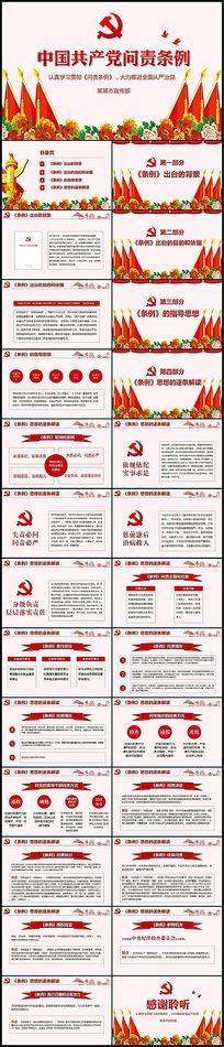 中国共产党问责条例全文精细解读PPT模板