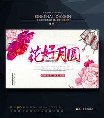 中秋节花好月圆团圆宣传海报