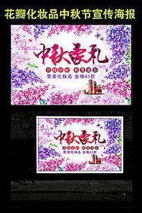 中秋节化妆品促销海报设计