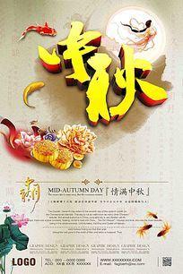 中秋节中国风海报模板
