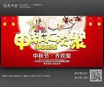 中秋团圆惠活动促销海报素材模板