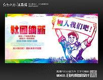 炫彩学生会社团纳新招新海报设计