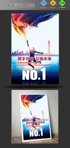 创意励志海报设计素材PSD