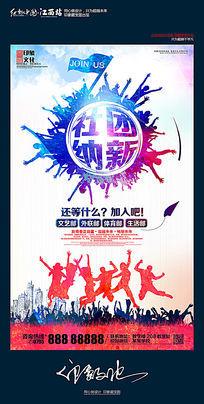 创意水彩大学校园学生会社团纳新招新海报