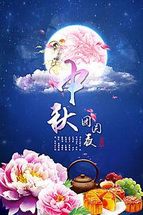 嫦娥中秋团圆夜海报