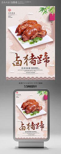 饭店酒楼卤猪蹄美食宣传海报设计