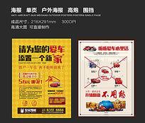 房地产车位宣传单页设计