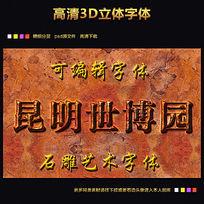 海报雕刻字体设计下载