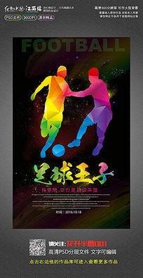 黑色炫彩足球培训班招生比赛宣传海报设计
