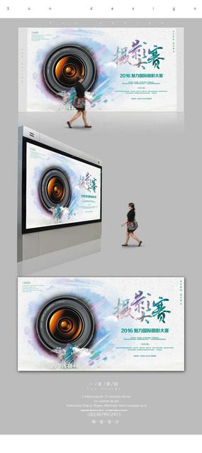 简约摄影大赛宣传海报设计PSD