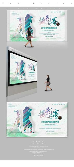简约艺术摄影大赛宣传海报PSD