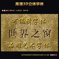 水印艺术字体设计