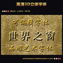 石雕金属字体下载