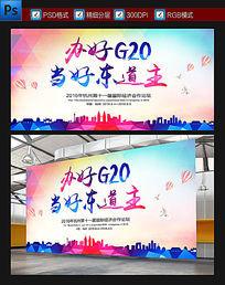时尚扁平化G20杭州峰会商务海报
